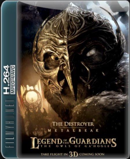 Legendy sowiego królestwa: Strażnicy Ga'Hoole 3D (2010)